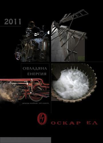 Оскар Ел 2011
